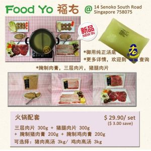 Steamboat Bundle Set (Pork/Chicken Soup)